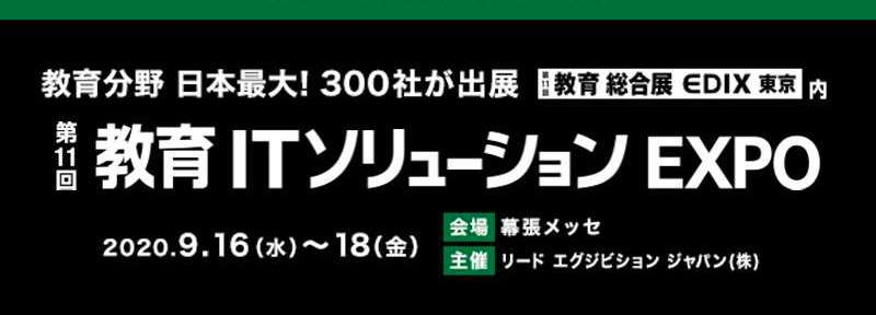 第11回教育ITソリューションEXPO (第11回教育総合展 EDIX東京)