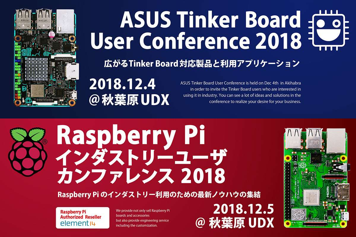 ASUS Tinker Board User Conference2018 & Raspberry Pi インダストリーユーザカンファレンス 2018